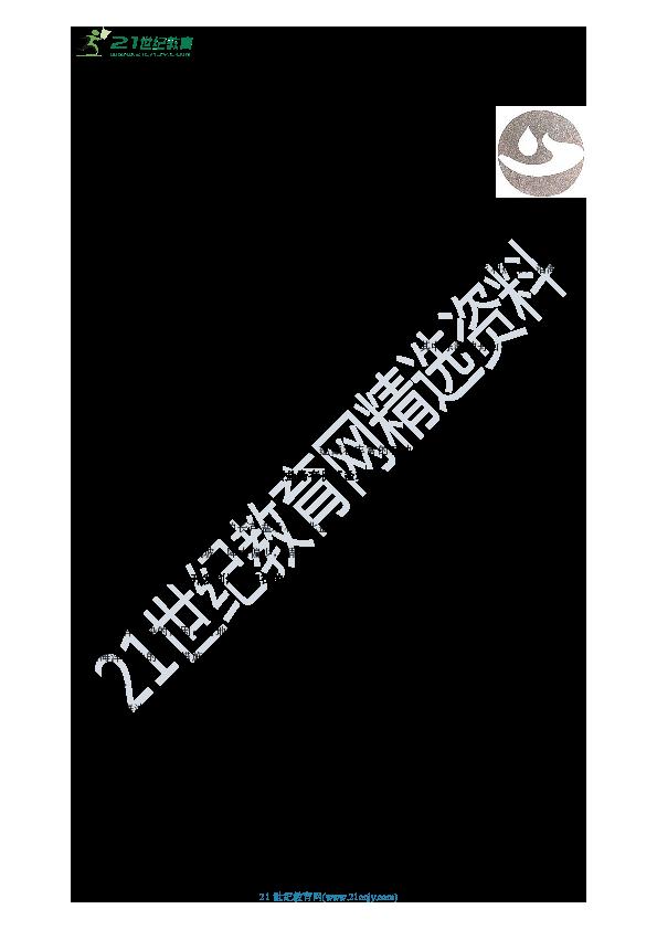 【备考2020】中考地理一轮复习学案 中国地理部分  第三章    第二节  中国的水资源(要点回顾+中考经典测试)