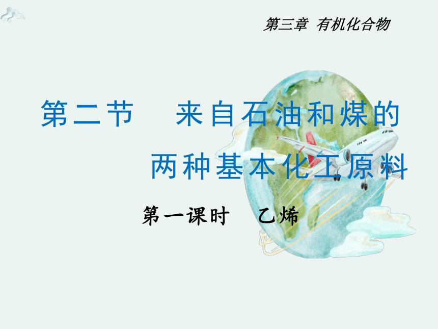 2020-2021学年高一化学3.2.1 乙烯精编课件(人教版必修二)(共25张ppt)