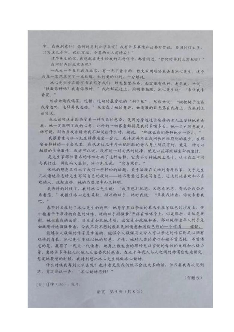 2021年吉林省长春市中考语文试题(图片版含答案)