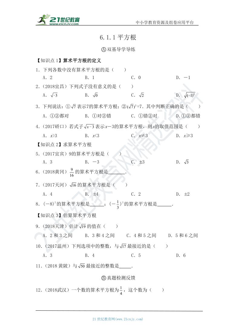 6.1.1 平方根 同步练习(双基导学导练+真题检测反馈+ 创新拓展提升)(含答案)