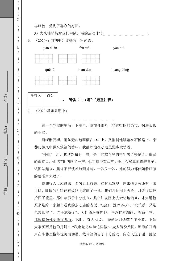 部编版六年级下册语文试题  期中测试卷(基础3)(含答案)