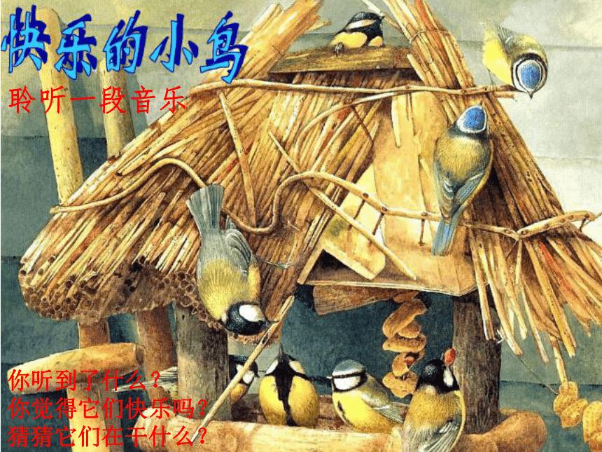 岭南版一下:第5课 快乐的小鸟 课件(28张PPT)