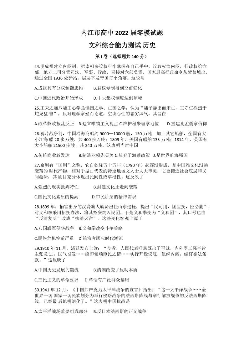 四川省內江市高中2022屆高三零模(高二下學期期末)考試文科綜合歷史試題 Word版含答案