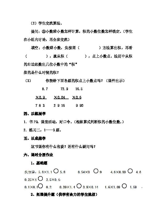 五年级上册数学教案-1.5 小数乘小数西师大版 (2)