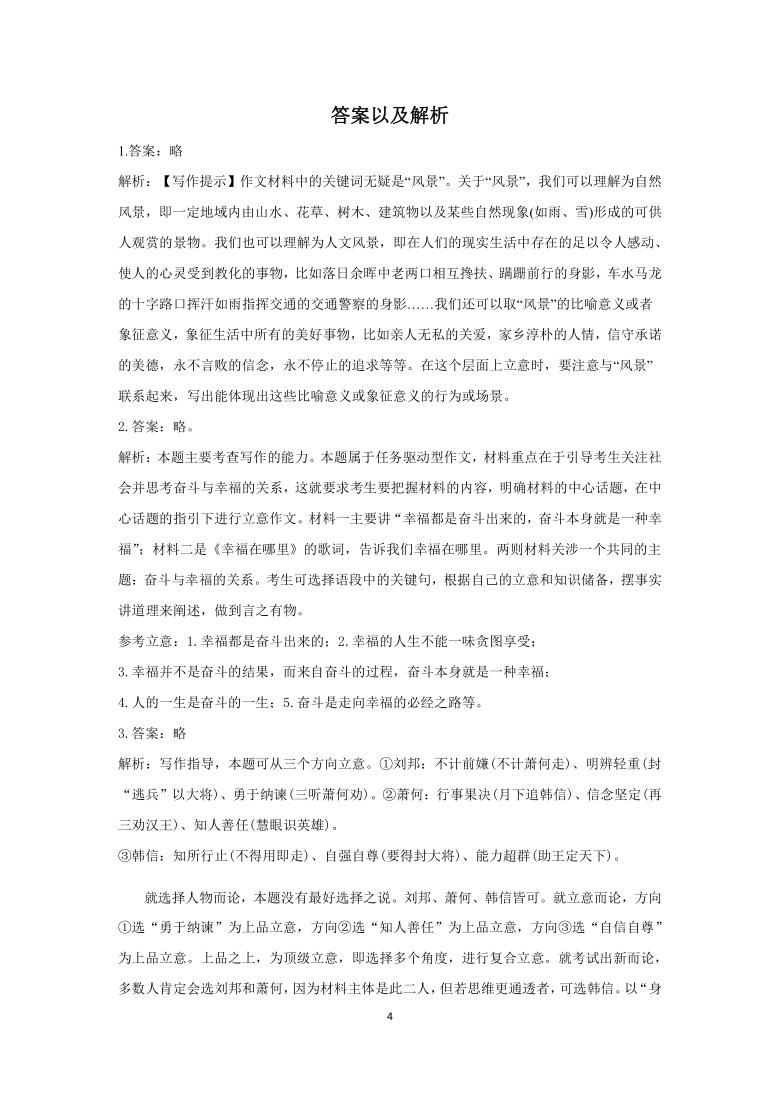 2021届高三语文写作材料作文专练(六)含答案