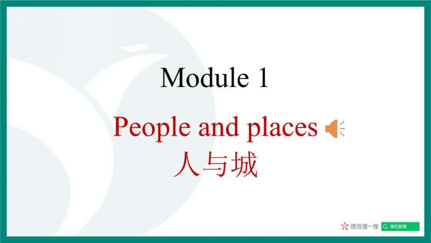 牛津深圳版(广州沈阳通用)七下单词记忆课件|音频点读版(Module1-Unit2)