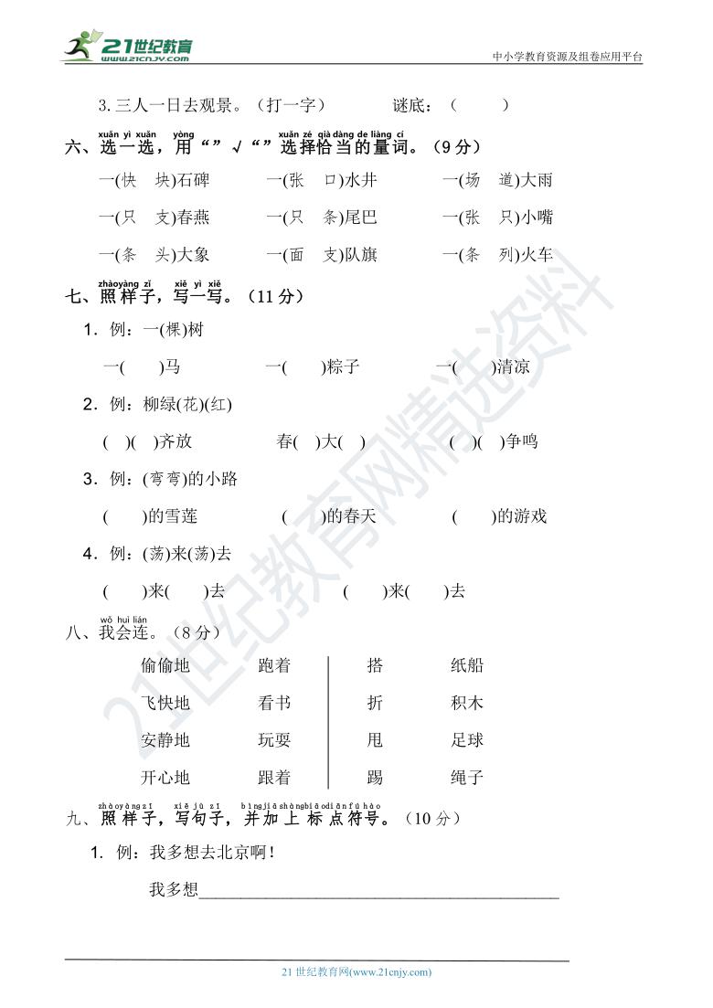 人教部编版一年级语文下册 期中测试卷(区级联考)(含详细解答)