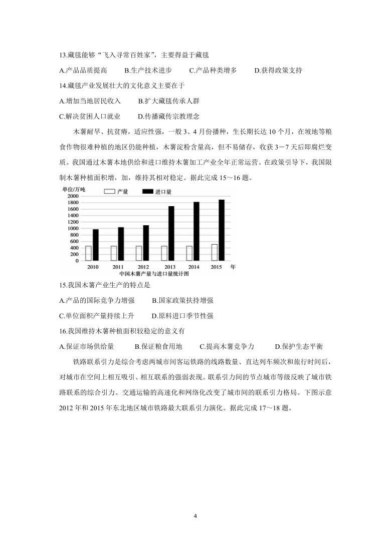 山东省滨州市2020-2021学年高一下学期期末考试 地理 (Word版含答案)