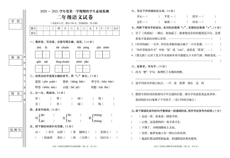 广东省揭阳市普宁市2020-2021学年第一学期二年级语文期终学生素质监测 (PDF版,无答案)
