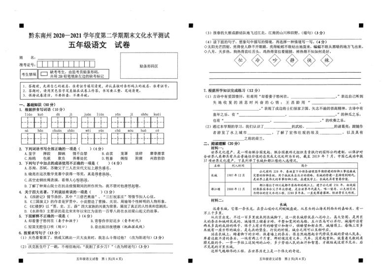 贵州省黔东南州2020-2021学年第二学期五年级语文期末考试试题(扫描版,无答案)