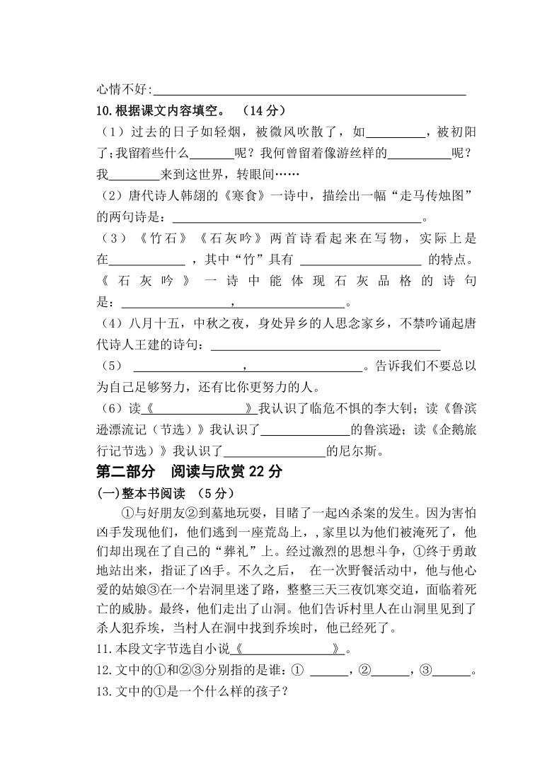 部编版江苏省南通市海安市2020年5月六年级下册语文期中真卷试卷(Word版,无答案)