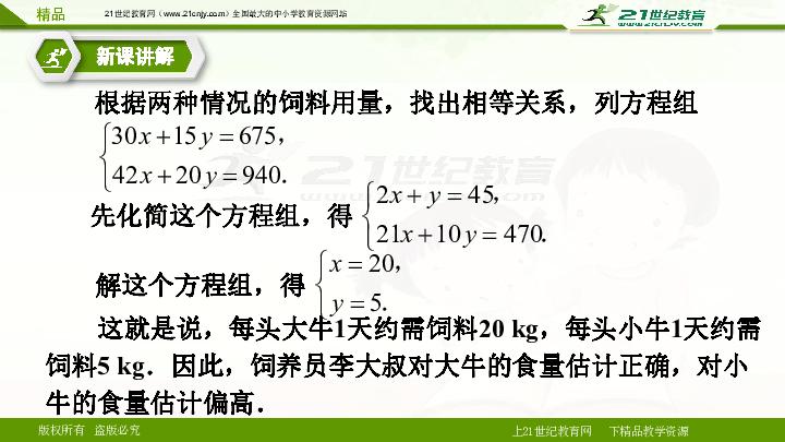 8.3实际问题与二元一次 第一课时 (课件)