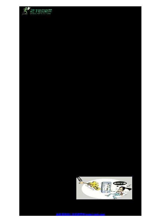【精品试卷】2018年福建省中考名校思想品德模拟卷 (二)(含答案)