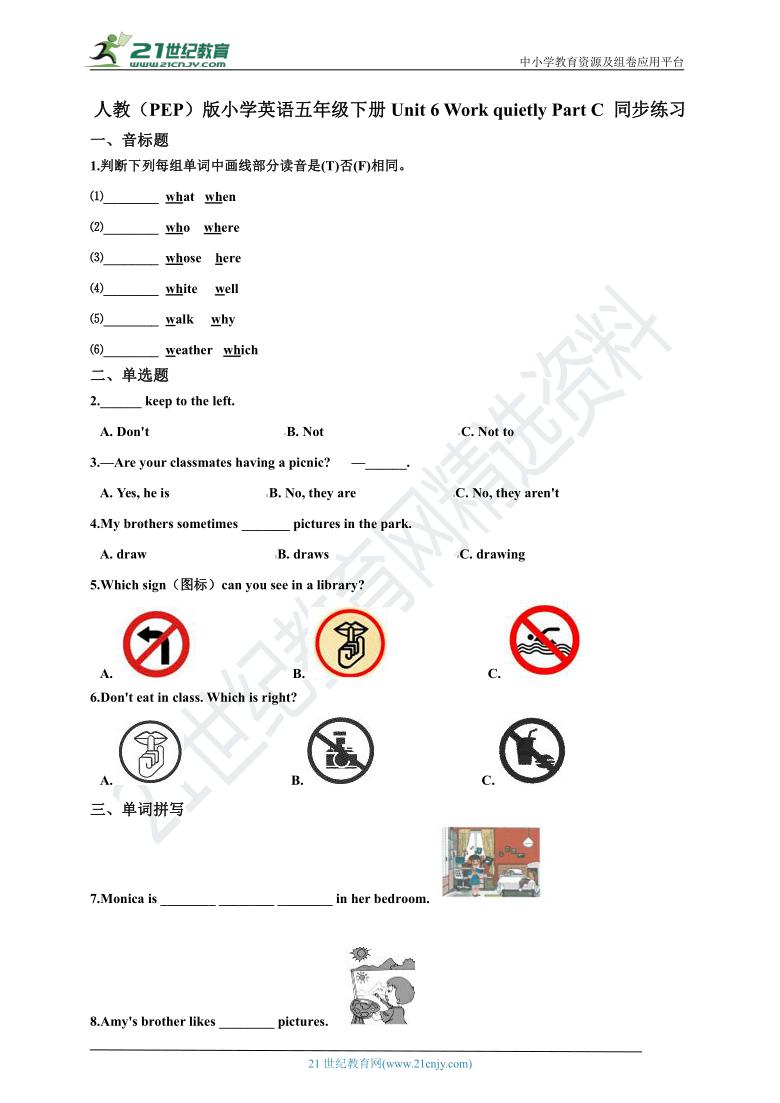 Unit 6 Work quietly Part C 同步练习(含答案)