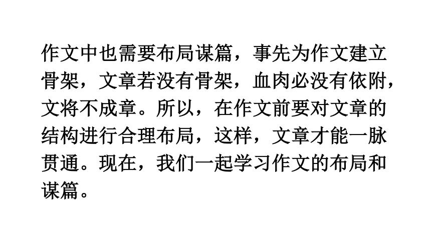 2020-2021学年九年级语文部编版下册 第三单元写作 《布局谋篇》课件(47张PPT)