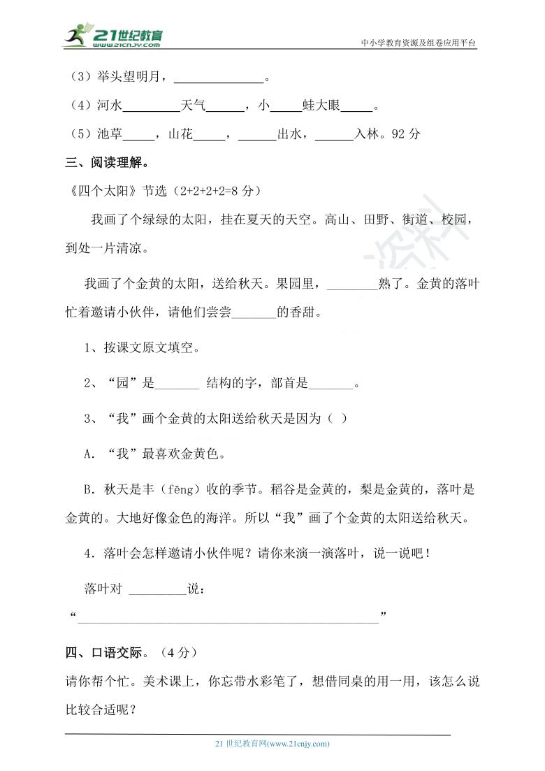 部编版一 年级语文(下)期中测试卷(含答案)
