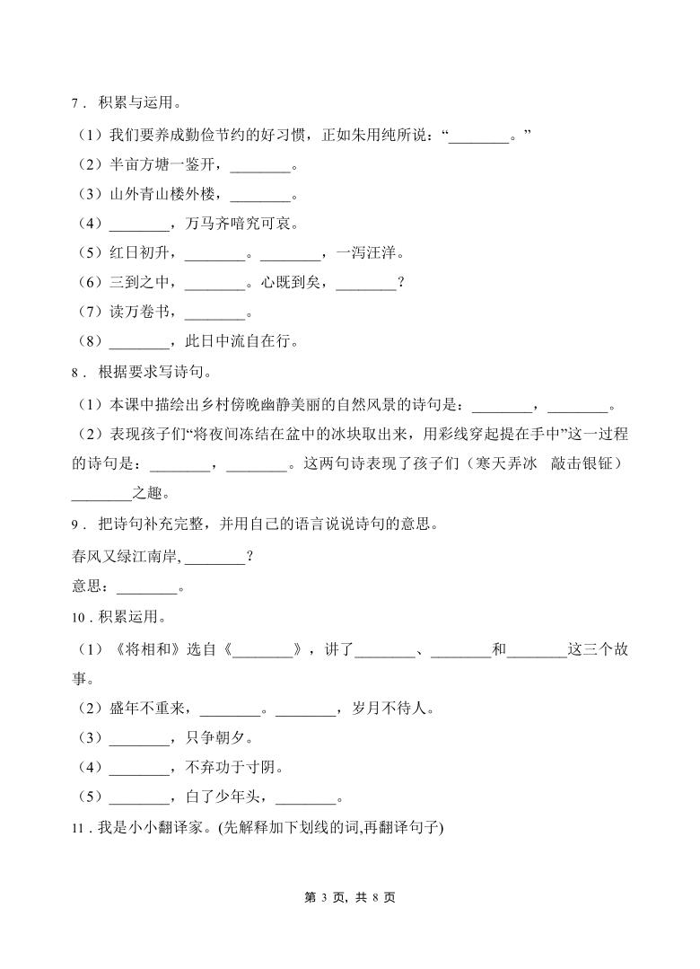五年级下册语文暑期 诗词积累  专项训练试卷3  (Word版,含答案)