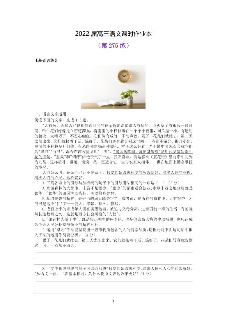 2022届高三语文课时作业本(第275练)(含答案)