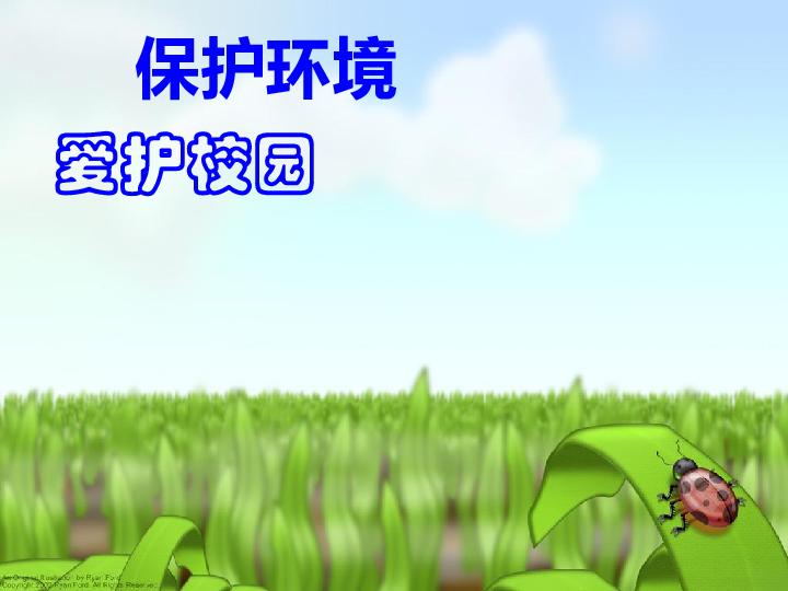 爱护校园保护环境主题班会课件(29张幻灯片)