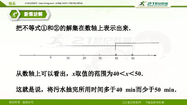 9.3 一元一次不等式组 第一课时 (课件)
