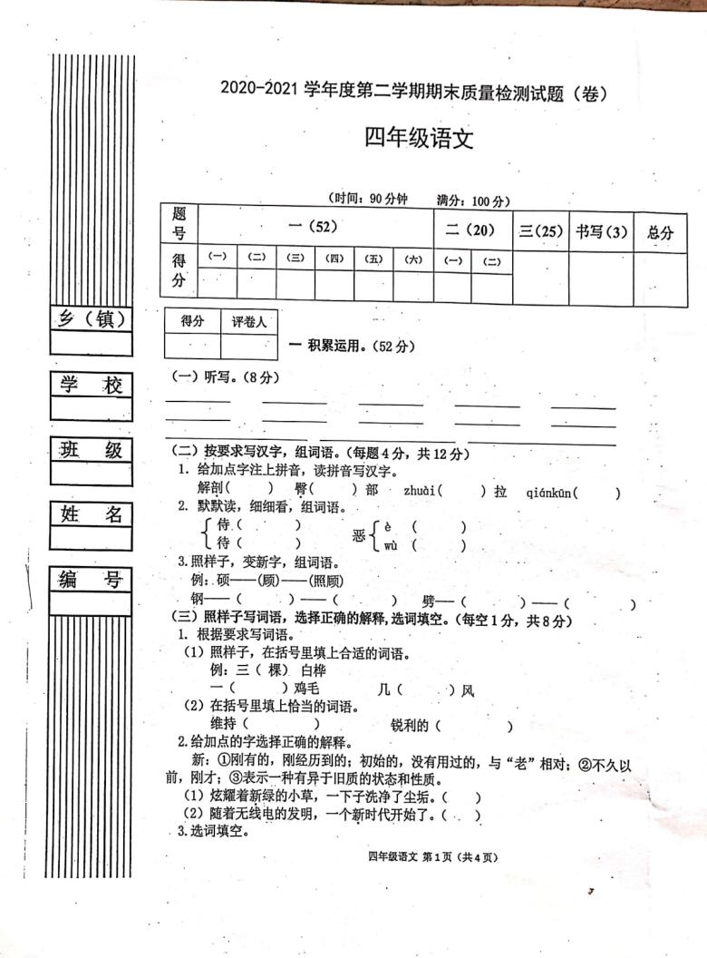 陕西省宝鸡市陈仓区2020-2021学年第二学期四年级语文期末试题(扫描版,无答案)