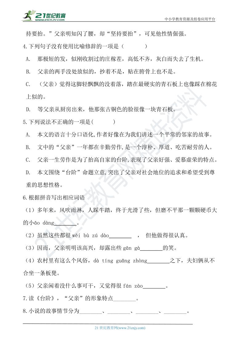 12 台阶 同步练习(含答案)