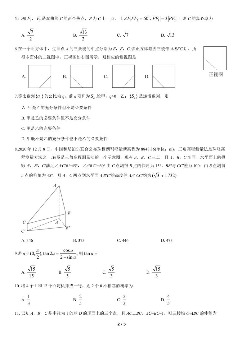 2021年全国甲卷高考理科数学真题试卷(word版,无答案)