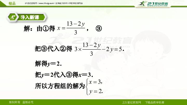 8.2 消元—解二元一次方程组 第二课时(课件)