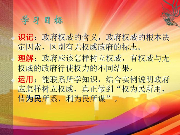人教版高中政治必修二课件 4.3 综合探究 政府的权威从何而来(共20张PPT)