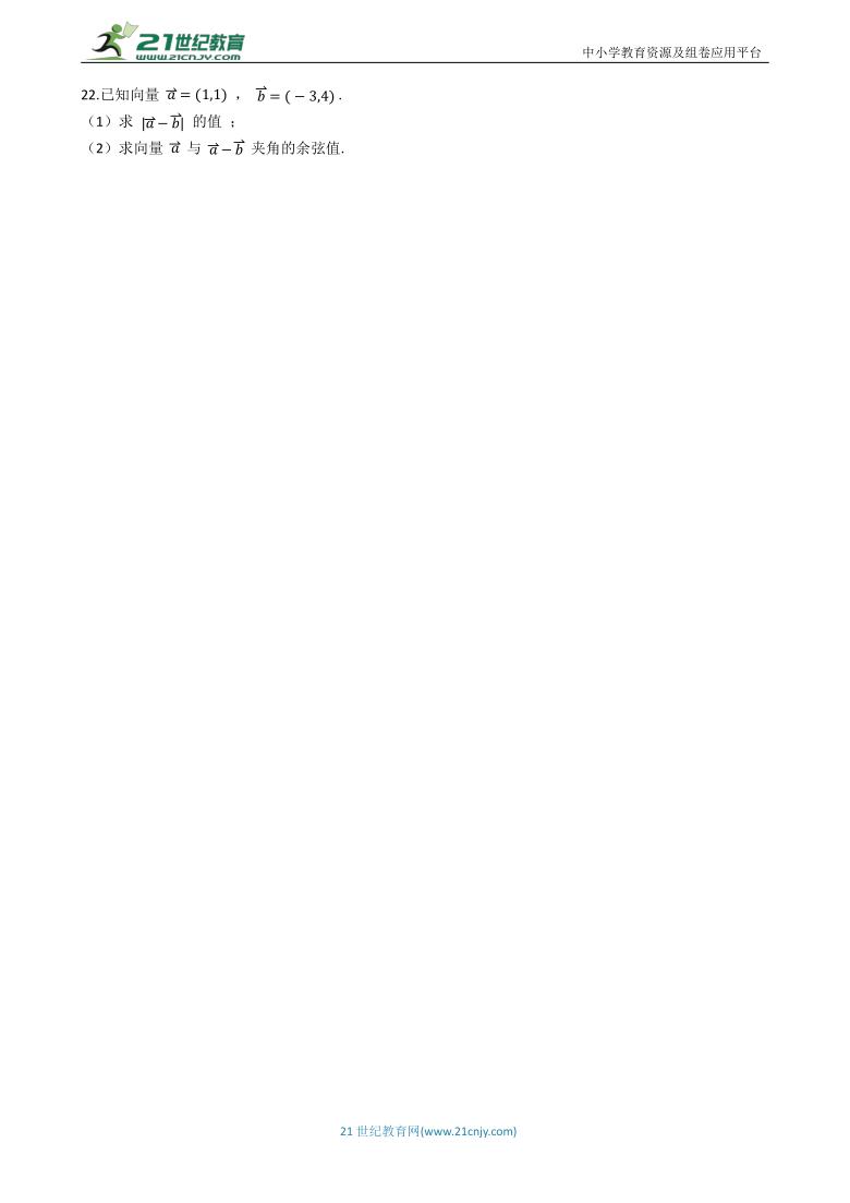6.3 平面向量的坐标表示  同步练习(含解析)