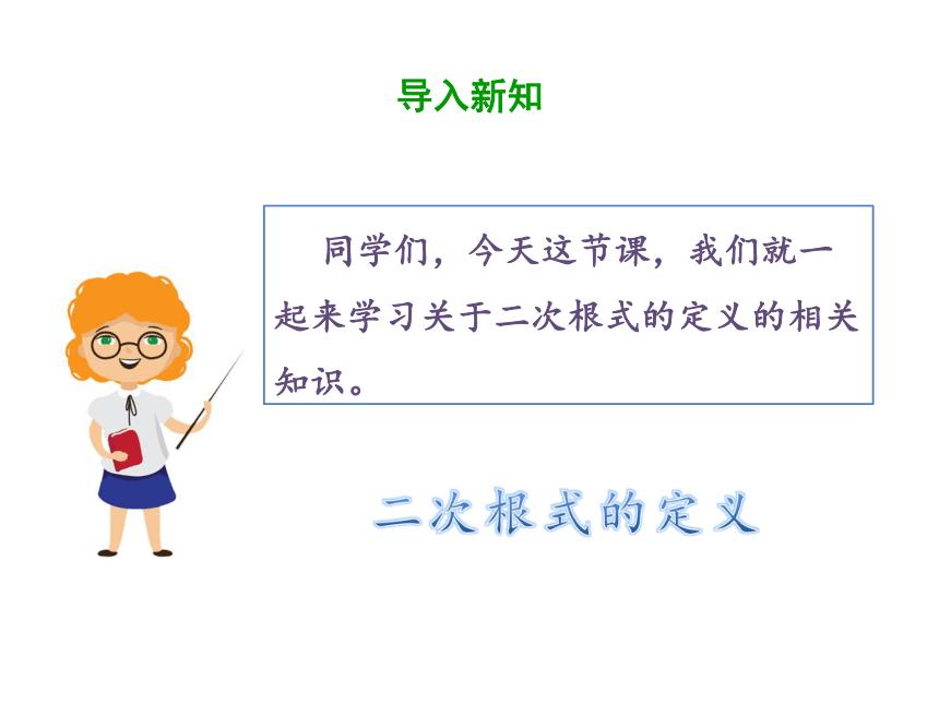 16.1.1 二次根式的定义 课件 (46张)