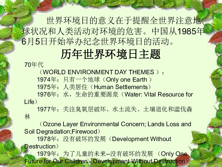 """""""世界环境日"""" 主题班会 课件(33张幻灯片)"""