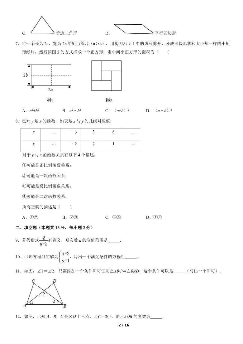 2021年北京市顺义区九年级一模数学试题(word版 含答案)