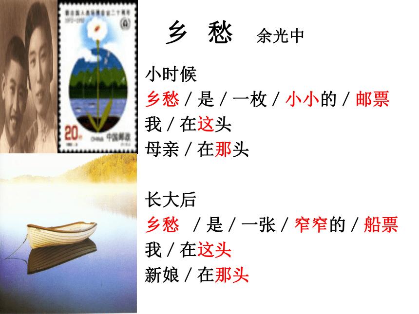 部编版语文九年级上册第4课《乡愁》课件(32张PPT)