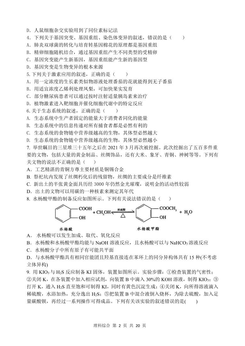 陕西省西安市长安区2021届高三下学期5月第二次模拟考试理综试题 Word版含答案
