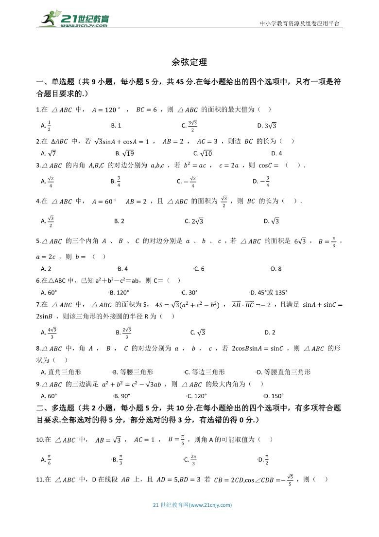 6.4平面向量的应用   余弦定理    同步练习(含解析)