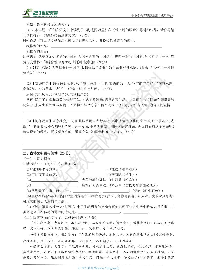 统编版2021年春季七年级语文第六单元质量监测试题(含答案)