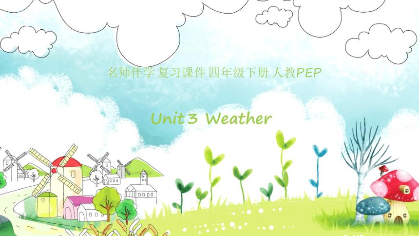 Unit 3 Weather (19页,含课堂练习和答案)
