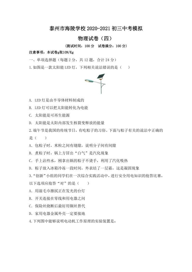 江苏省泰州市海陵学校2021年中考模拟物理试卷(四)(word版含答案)