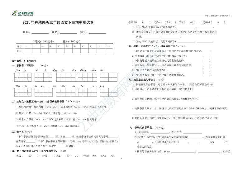 部编版小学语文三年级下册期中测试卷(含答案)