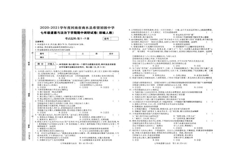 河南省商水县希望初级中学2020-2021学年七年级下学期期中考试道德与法治试卷(PDF版,有答案)
