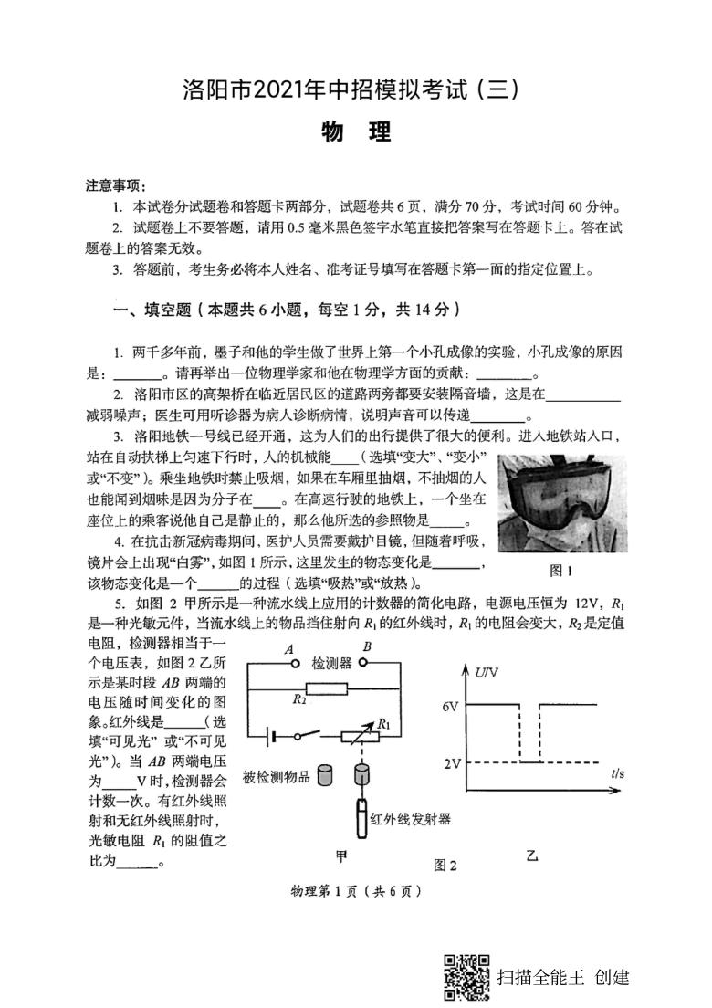 河南省洛阳市2021年九年级中招模拟物理试卷(三模)PDF含答案