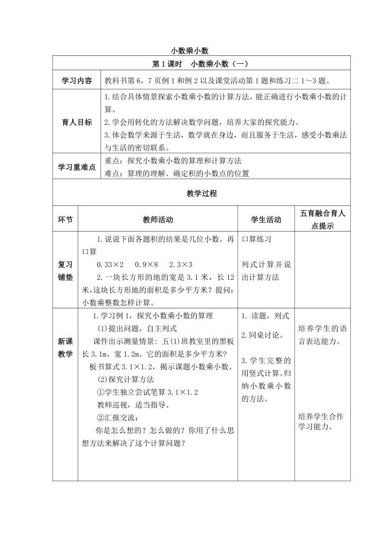 西师版数学五年级上册表格式教案  1.2小数乘小数