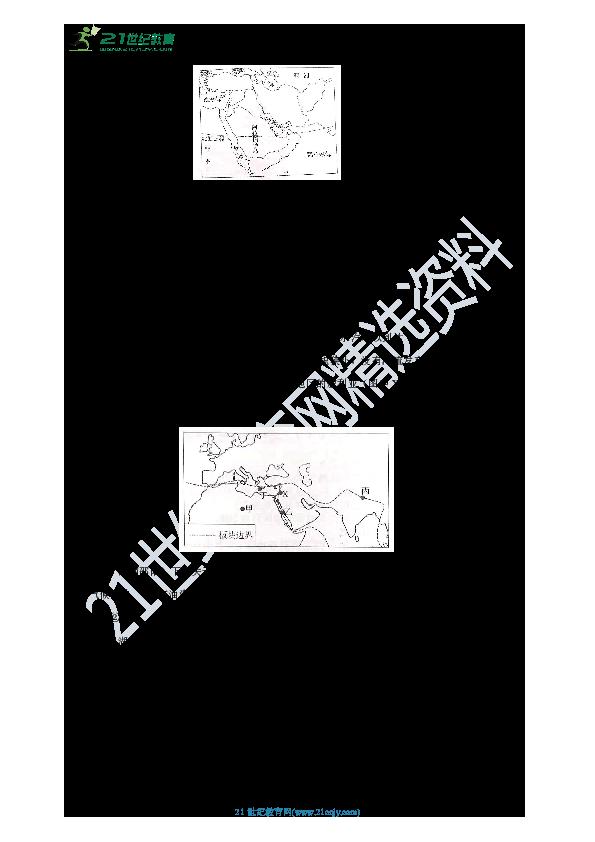 【备考2020】中考地理一轮复习(世界地理)第七章第三讲  西亚和欧洲西部  第1课时(重点回顾+经典测试)