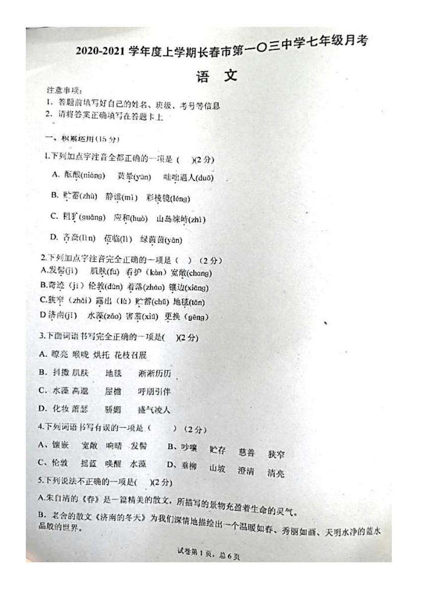吉林省长春市第一0三中学校2020-2021学年七年级上学期第一次月考语文试题(图片版,无答案)