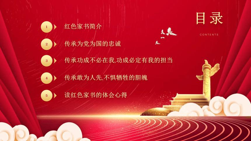 品读红色家书,牢记初心使命 课件(17张PPT)