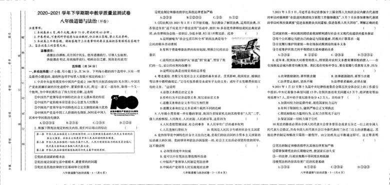 河南省濮阳濮阳县2020-2021学年八年级下学期期中考试道德与法治试题(扫描版,无答案)