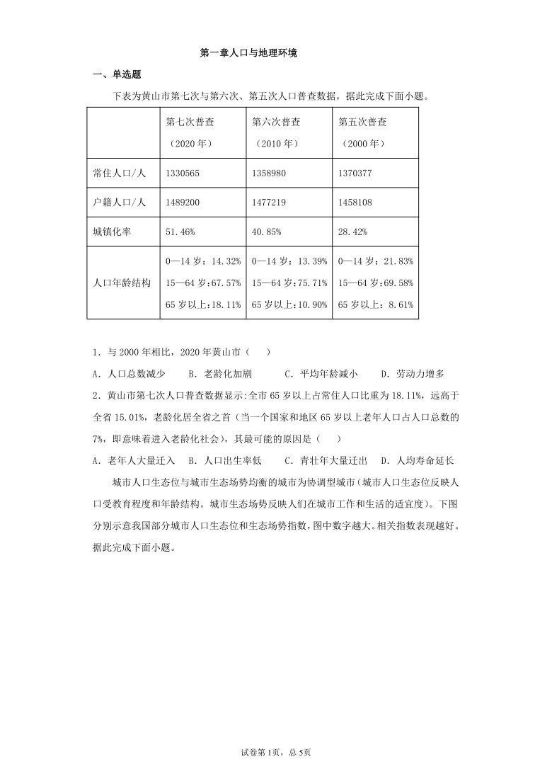 湘教版(2019)必修二第一章人口与地理环境单元测试  Word解析版