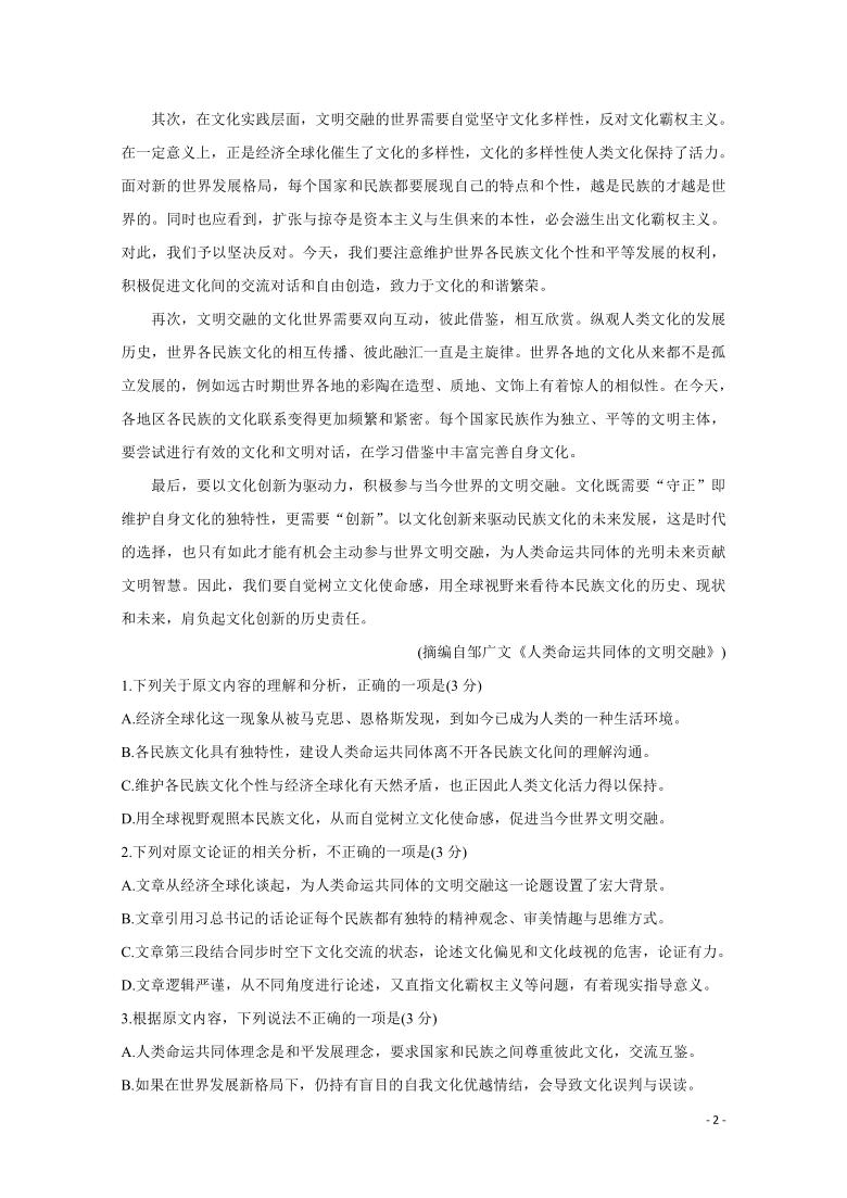 河南省焦作市2021届高三下学期3月第三次模拟考试 语文 Word版含答案
