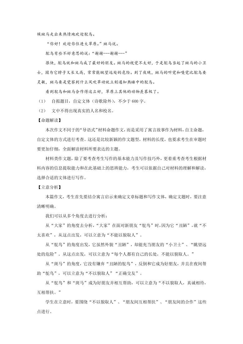全面系统精讲08作文技巧篇(六):做好立意(下)-2021年初中语文作文指导学案